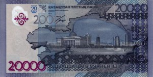 Kazakhstan's elaborately decorated bills are regular winners of banknote design awards. This 20,000 tenge banknote commemorates the Kazakh Eli monument to Kazakhstan's independence on one side and Nursultan Nazarbayev's presidential palace on the opposite side.